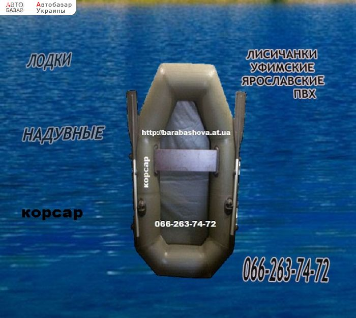 автобазар украины - Продажа 2014 г.в.  Лодка Лисичанка Язь
