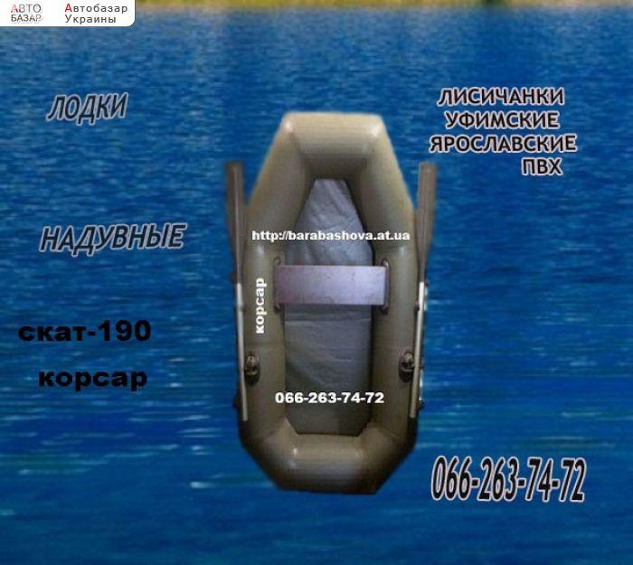 автобазар украины - Продажа 2014 г.в.  Лодка Лисичанка