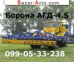 2014 Трактор К-700 БОРОНА АГД-4.5