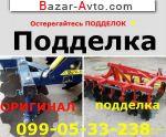 2014 Трактор МТЗ ПРОДАМ БОРОНУ АГД-2,1 АГД-2,5 ДОСТАВКА + СКИДКА=ОРИГИНАЛ