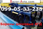 2014 Трактор МТЗ-82 ПРОДАМ БОРОНУ АГД=ОСТЕРЕГАЙТЕСЬ ПОДДЕЛОК!!!