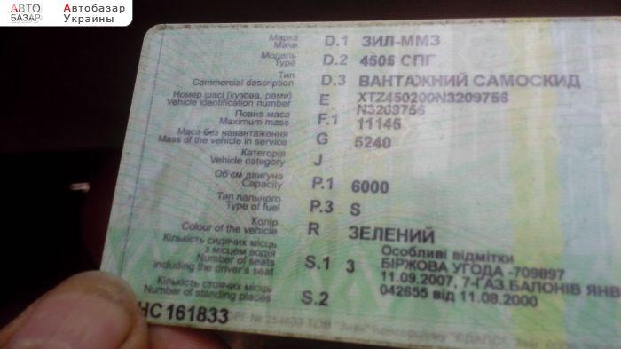 автобазар украины - Продажа 1992 г.в.  ЗИЛ 130 самосвал