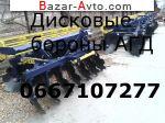 2015 Трактор МТЗ Дископлуг-лущильник АГД-2.5 навесной и АГД-2.5Н прицепной Агрореммаш