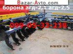 2016 Трактор МТЗ АГД-2,1 борона навесная/ продажа АГД(АГ)