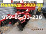 2016 Трактор МТЗ борона Паллада 2,4 диск-660мм) Червона зирка PALLADA