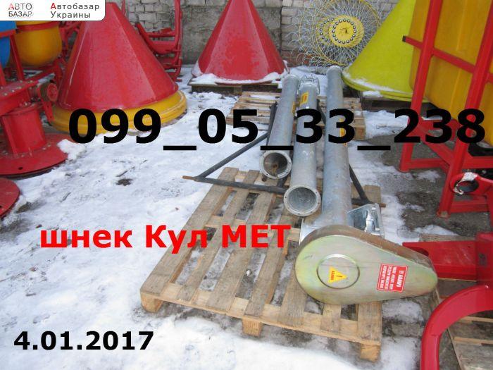 автобазар украины - Продажа 2017 г.в.  Трактор МТЗ для зерна 8м (Шнек) Kul-met (Польша) Польский