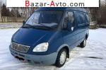 автобазар украины - Продажа 2008 г.в.  Газ Соболь 5687983