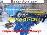 2017 Трактор МТЗ Максус 2000 Новинка в Днепре Прицепной ОП 2000 Опрыскиватель