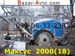 2017 Трактор МТЗ МАКСУС 18 (усиленный, стабилизация) Опрыскиватель