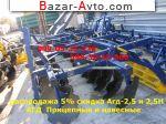2017 Трактор МТЗ  Агд-2,5 и 2,5Н (5% скидка) АГ
