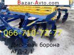 автобазар украины - Продажа 2017 г.в.  Трактор МТЗ Элитная дисковая борона АГД-2.