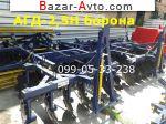 автобазар украины - Продажа 2017 г.в.  Трактор МТЗ лидер ПРОДАЖ Агд-2,5Н борона (
