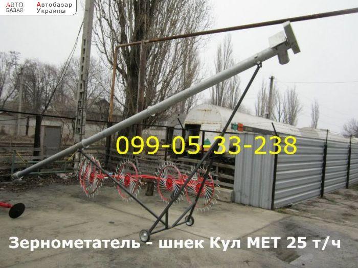 автобазар украины - Продажа    шнек Кул МЕТ 25 тч РЕАЛЬНЫЙ По