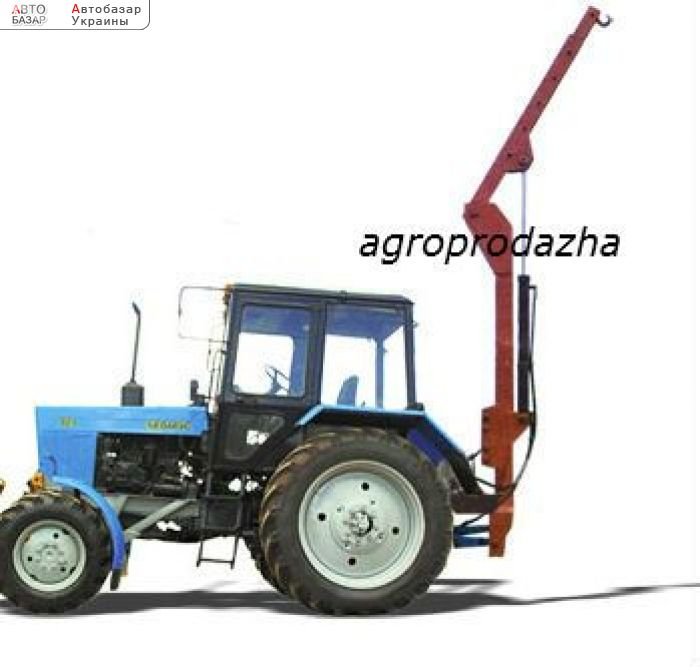 автобазар украины - Продажа 2017 г.в.  Трактор МТЗ Манипулятор тракторный для ЮМЗ