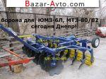 2017 Трактор МТЗ борона АГД-2,1-2.5 для трактор