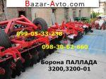 автобазар украины - Продажа 2017 г.в.  Трактор МТЗ Борона Паллада 3200-01, 3200 п