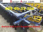 2017 Трактор МТЗ АГД-3,5Н (Т-150К) Прицепная бо