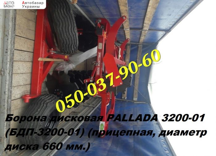 автобазар украины - Продажа    Хит Борона дисковая Pallada 32