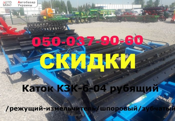 автобазар украины - Продажа    КЗК 6-04 (измельчитель-каток)