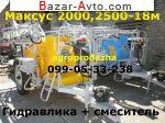 2018 Трактор МТЗ МАКСУС 2500(18)Опрыскиватель Г