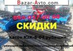 автобазар украины - Продажа    Катки измельчитель шахматка КЗ