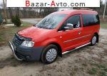 автобазар украины - Продажа 2007 г.в.  Volkswagen Caddy 1.9 TDI MT (105 л.с.)