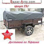 автобазар украины - Продажа 2021 г.в.    Прочный и надёжный бакелитовый прицеп