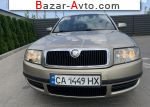 автобазар украины - Продажа 2005 г.в.  Skoda Superb 1.8T MT (150 л.с.)