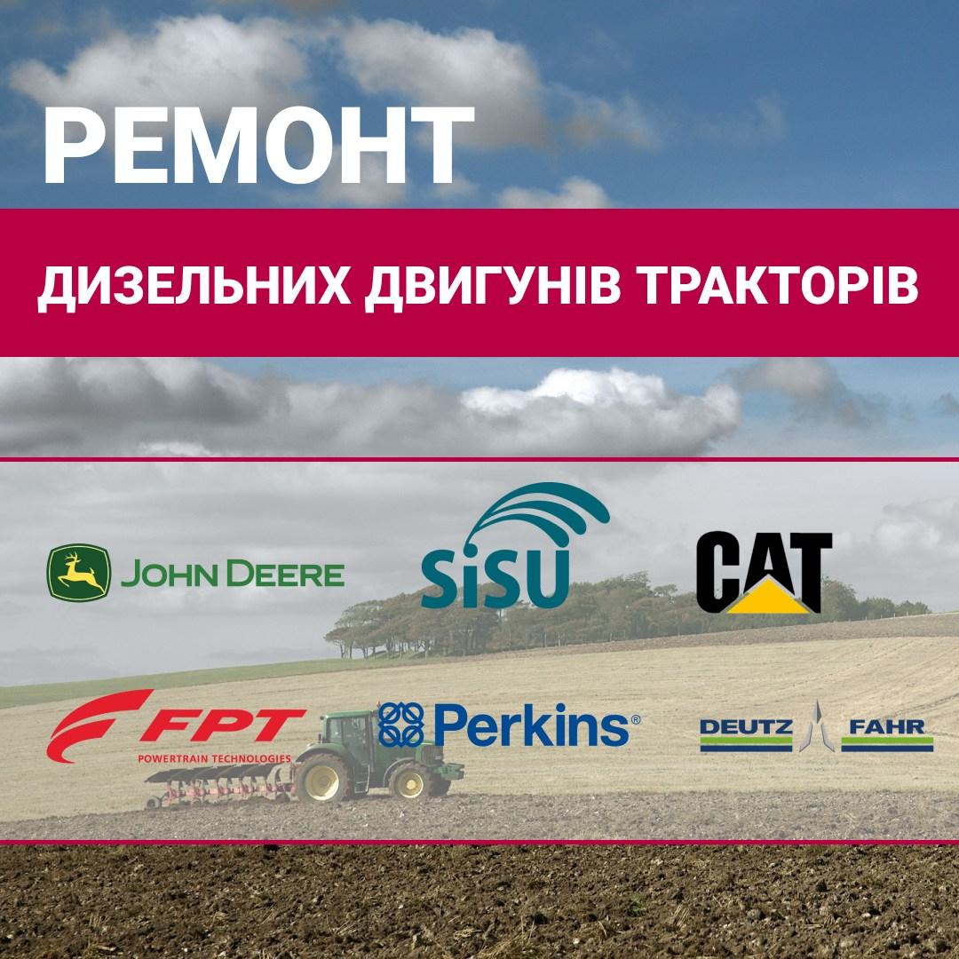 автобазар украины - Продажа    Ремонт дизельного двигателя тр
