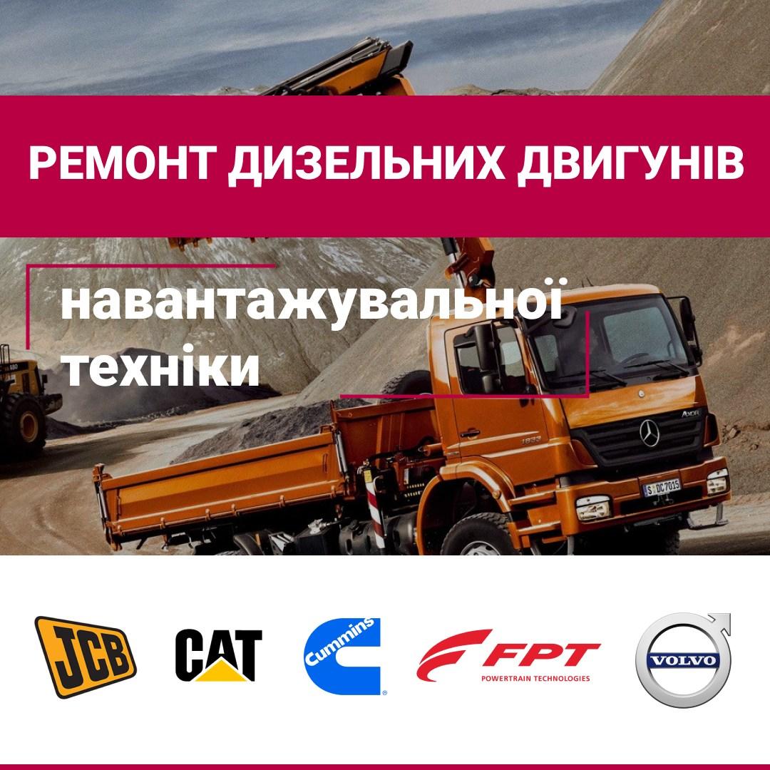 автобазар украины - Продажа    Ремонт і діагностика дизельних