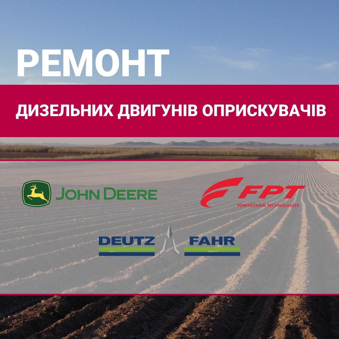 автобазар украины - Продажа    Ремонт дизельного двигуна обпр