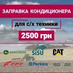 автобазар украины - Продажа    Заправка кондиционера на любой