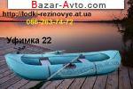 2011 Лодка Лисичанка