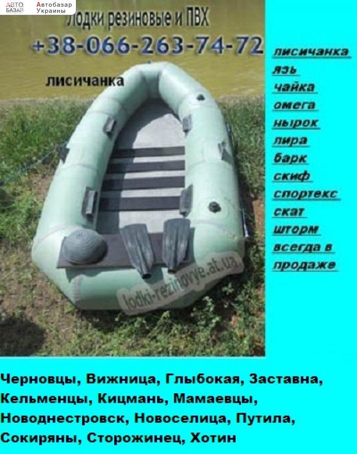 купить лодку пвх в украине в овруче