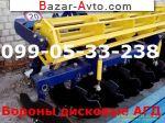 Трактор МТЗ Бороны АГД-2.5,борона АГД-2.5Н АГРОРЕММАШ!!!