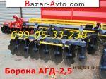 2016 Трактор МТЗ  борона прицепная АГД-2.5Н. Вариант  АГД-2, 5 навесная