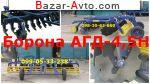 2016 Трактор МТЗ АГД-4.5Н дисковая борона)Т-150К(К-700)Дисковая борона АГД