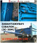 автобазар украины - Продажа 2017 г.в.  Трактор МТЗ Загрузчик сеялок ЗС-30М на ГАЗ