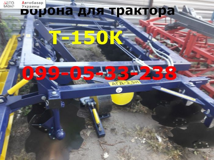 автобазар украины - Продажа 2018 г.в.    АГД-3,5Н борона для Т-150, МТЗ