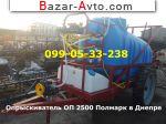 автобазар украины - Продажа 2018 г.в.  Трактор МТЗ Опрыскиватель ОП 2500 Полмарк