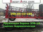 2018 Трактор МТЗ Пружинная борона ЗПБ-14 сцепка