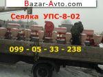 автобазар украины - Продажа 2018 г.в.  Трактор МТЗ Сеялка УПС-8 на базе Супн Моде