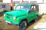 автобазар украины - Продажа 1989 г.в.  УАЗ 31512