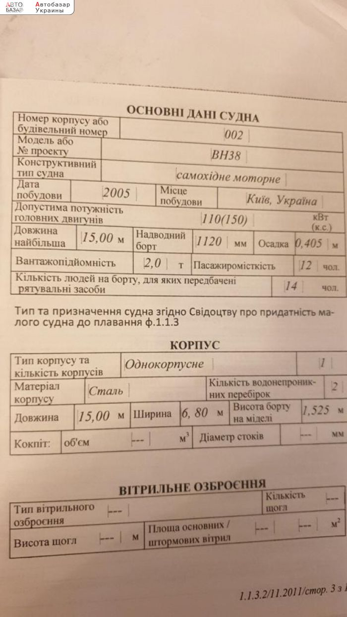 автобазар украины - Продажа 2005 г.в.    самоходная двухпалубная баржа